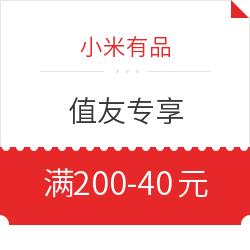 小米有品 值友专享200-40元满减券