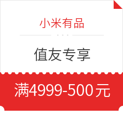小米有品 值友专享 4999-500元满减券