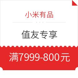小米有品 值友专享 7999-800元满减券 满7999减800