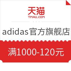 天猫 adidas官方旗舰店 满1000-120元优惠券