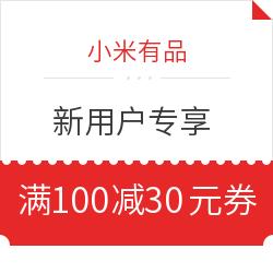 小米有品 新用户专享 满100-30元专享券