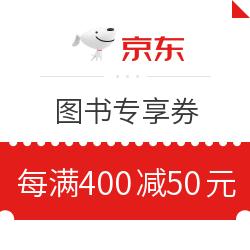 京东 图书 每满400减50元优惠券