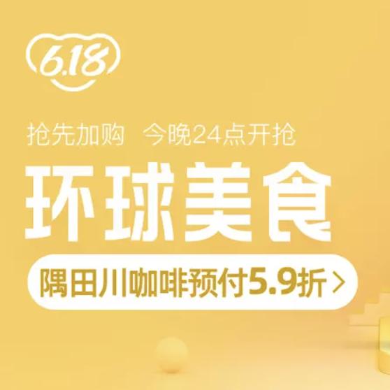 考拉海购 61开门红 美食会场 值友专享优惠券