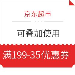 京东超市 满199减35元优惠券 可叠加使用