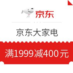 京東大家電 滿1999減400元優惠券