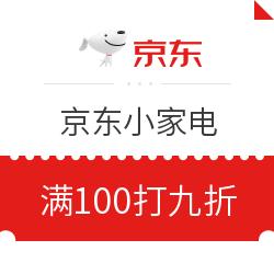 京東小家電 滿100元享9折元優惠券