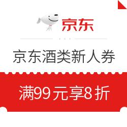 京东酒类新人券 满99元享8折元优惠券