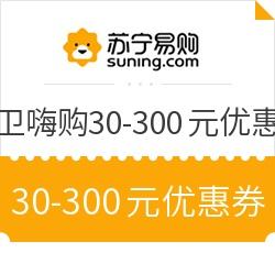 苏宁 厨卫嗨购 30-300元优惠券