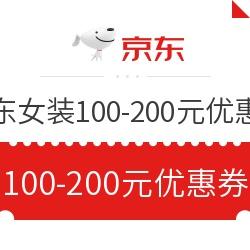 京东 女装 100-200元优惠券