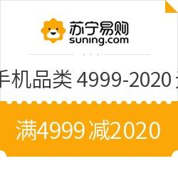 苏宁 手机品类 4999-2020元神券