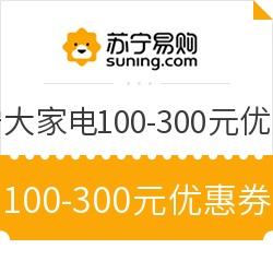 苏宁 大家电 100-300元优惠券