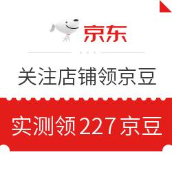移动专享:6月2日 京东关注店铺领京豆 实测领227京豆