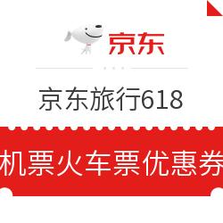 京东 8元火车票/6元机票优惠券