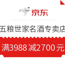 京東 五糧世家名酒專賣店 滿3988減2700元優惠券