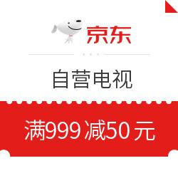 京東 自營電視 滿999減50元優惠券