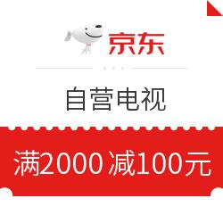 京東 自營電視 滿2000減100元優惠券