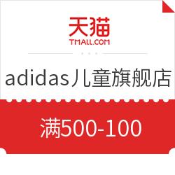天貓 adidas兒童官方旗艦店 滿500-100