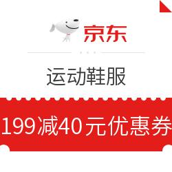 京东 运动鞋服 满199减40元优惠券