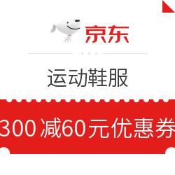 京東 運動鞋服 每滿300減60元優惠券