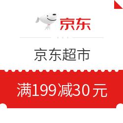 京東超市 滿199減30元券