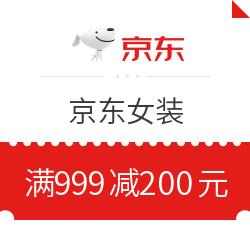 京東 女裝滿999減200元優惠券