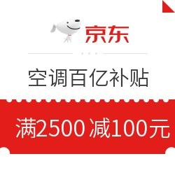京东 空调百亿补贴 满2500减100元优惠券