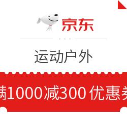京东 运动户外 满1000减300元优惠券 满1000减300元优惠券