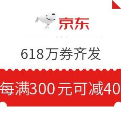 京东 618万券齐发 每满300元减40优惠券