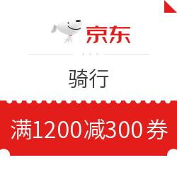 京东 骑行 满1200减300元优惠券 满1200减300元