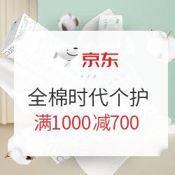 京东 全棉时代个护旗舰店 领券1000-700元
