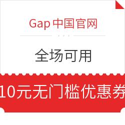 Gap中国官网 全场可用 10元无门槛优惠券