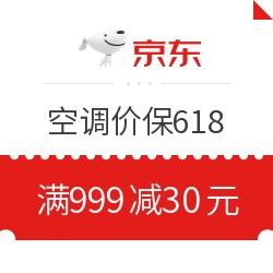 京东 空调价保618 满999减30元优惠券 满999减30元