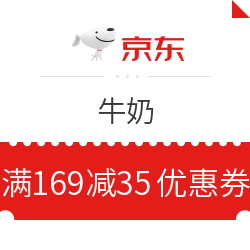 京东 牛奶 满169减35元优惠券