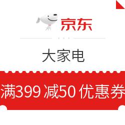 京东 大家电 满399减50元优惠券