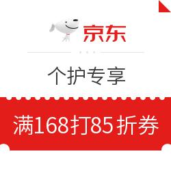 京东 个护专享 满168打85折优惠券