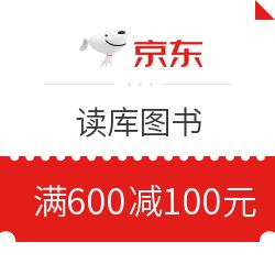 京东 读库图书 满600减100元优惠券