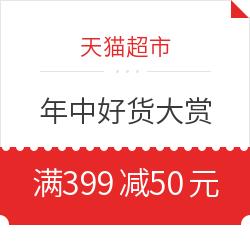 天猫超市 年中好货大赏 满399减50元优惠券