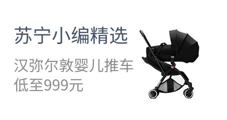 hamilton 汉弥尔敦 重力折叠婴儿推车 S1