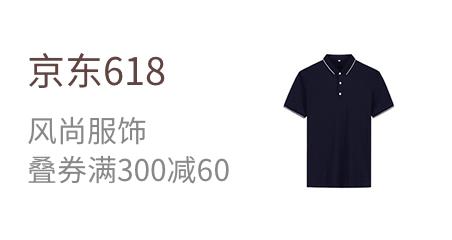 京东 618 风尚服饰 时尚主会场