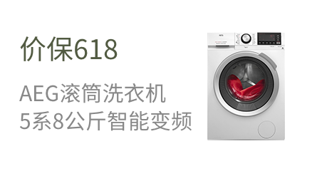 AEG L5FEG8412W 8KG 滚筒洗衣机
