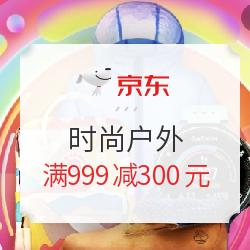 京东 时尚户外 满999减300元专享优惠券