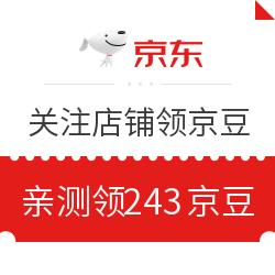 移动专享:6月6日 京东关注店铺领京豆 亲测领243京豆