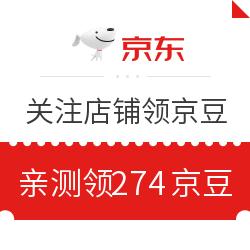 6月7日 京东关注店铺领京豆 亲测领274京豆