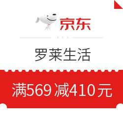 京东 罗莱生活 满569减410元优惠券