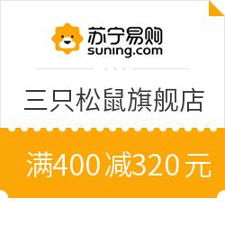苏宁易购 三只松鼠旗舰店 满400减320元优惠券
