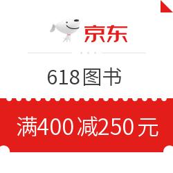 京东 618图书 满100减50元 叠券满400减250元
