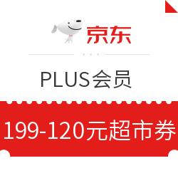 京东 满199-120元超市优惠券 PLUS会员专享