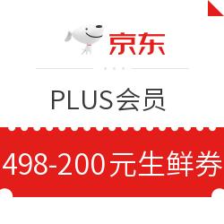 京东 生鲜 满498-200元优惠券 PLUS会员专享