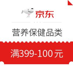 京东 营养保健品类 满399-100元优惠券