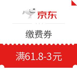 云缴费x京东 水电缴费 满61.8-3元优惠券